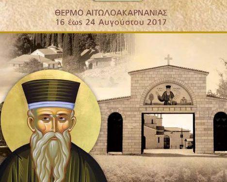 Εκδηλώσεις τιμής για Ιωάννη Β. Λύσσαρη και Κέντρο «Ευγένιος Γιαννούλης – Κοσμάς Αιτωλός» στο Θέρμο