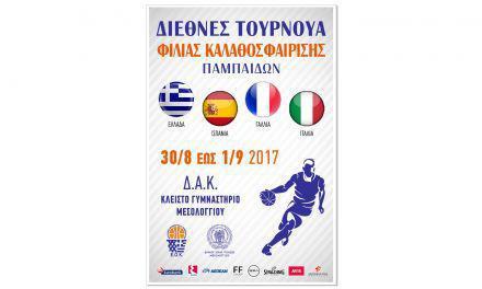 Διεθνές Τουρνουά Φιλίας Καλαθοσφαίρισης Παμπαίδων στο ΔΑΚ Μεσολογγίου (30 Αυγούστου – 1 Σεπτεμβρίου)