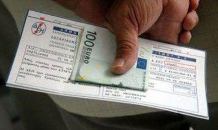 Αιτ/νία   Ξεκίνησε η επιστροφή χρημάτων από το ανταποδικό τέλος στους λογαριασμούς ρεύματος