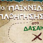 Μεσολόγιι- 1o Παιχνίδι Πλοήγησης στο Δασάκι στις 21 Αυγούστου