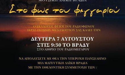 Μεσολόγγι-Μουσική Λαϊκή Βραδιά «Στο φως του φεγγαριού»