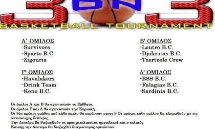 Τουρνουά μπάσκετ 3on3 στη Κεχρινιά