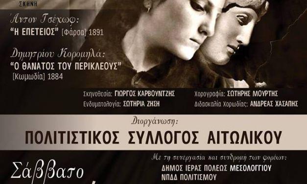 Αιτωλικό-θεατρική παράσταση «Κι αν παρήλθον οι χρόνοι…»