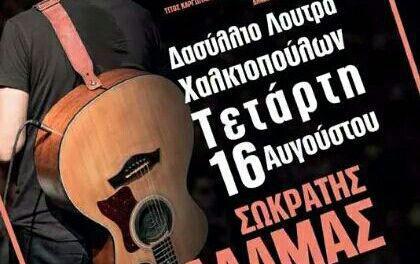 Λουτρά Χαλκιόπουλων Δήμου Αμφιλοχίας-Μεγάλη συναυλία με τον  Σωκράτη Μάλαμα