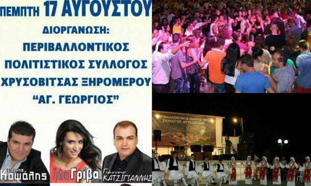 Σήμερα η μουσική βραδυά στη Χρυσοβίτσα Ξηρομέρου