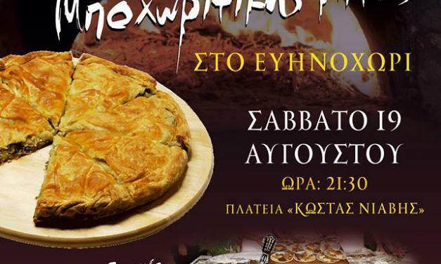 Γιορτή μποχωρίτικης πίτας στις 19 Αυγούστου