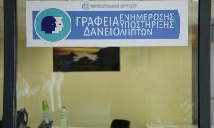 Ανοίγει και στο Αγρίνιο  Κέντρο Ενημέρωσης και Υποστήριξης Δανειοληπτών