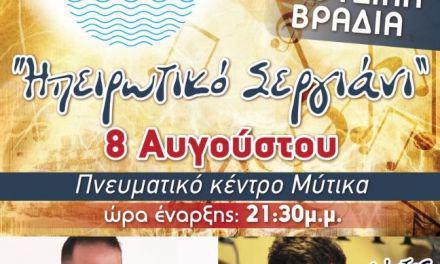 Mύτικας: Το πρόγραμμα των πολιτιστικών εκδηλώσεων!