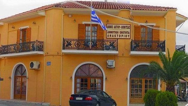 Προσλήψεις στο Δήμο Ακτίου -Βόνιτσας
