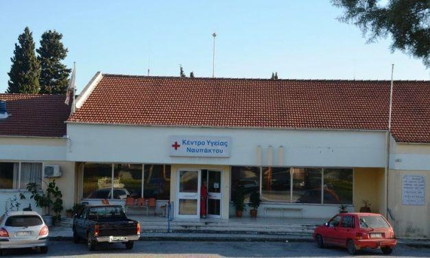 ΠΟΕΔΗΝ: Ανίκανα να στηρίξουν τους ασθενείς  τα Κέντρα Υγείας-Τραγική κατάσταση στη Ναύπακτο!