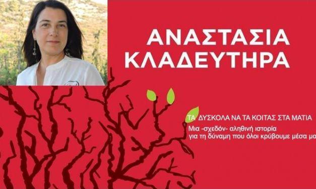 Αστακός-Εκδήλωση-παρουσίασητου βιβλίου «Τα δύσκολα να τα κοιτάς στα μάτια»