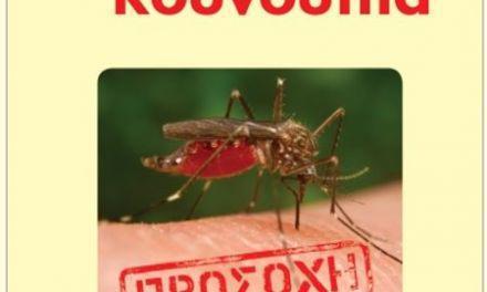 Μέτρα προστασίας από τα κουνούπια-προληπτικές ενέργειες από την ΠΕ Αιτωλοακαρνανίας