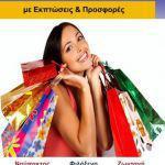 Ναύπακτος: Ανοιχτά τα καταστήματα αύριο Σαββάτο