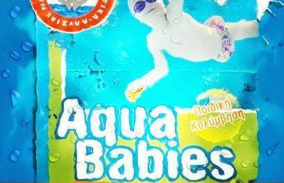 Από 14/8 ξεκινά το παιδικό τμήμα εκμάθησης κολύμβησης του Ν.Ο.Μ.Α.