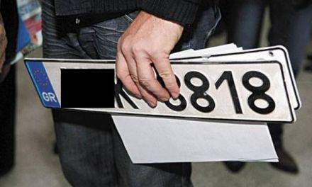 Επιστροφή πινακίδων και αδειών οδήγησης ενόψει Δεκαπενταύγουστου