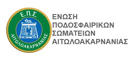 Αναπτυξιακά τουρνουά UEFA στο Αγρίνιο!
