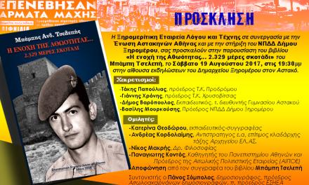 Παρουσίαση βιβλίου του Μπάμπη Τσελεπή: «Η ενοχή της Αθωότητας… 2.329 μέρες σκοτάδι» στον Αστακό