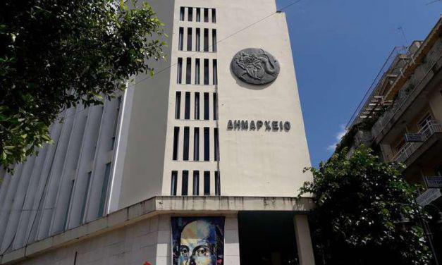 Προσλήψεις στο δήμο Αγρινίου-Δείτε αναλυτικά τις θέσεις