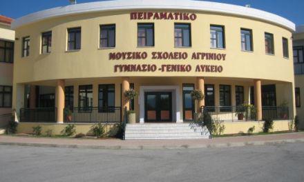 Έβαλαν φωτιά σε κάδο και κατέβασαν την Ελληνική σημαία από το Μουσικό Σχολείο Αγρινίου