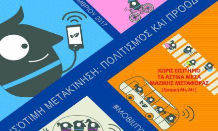Ο Δήμος Αγρινίου συμμετέχει στην «Ευρωπαϊκή Ημέρα Χωρίς Αυτοκίνητο» στις 22/9