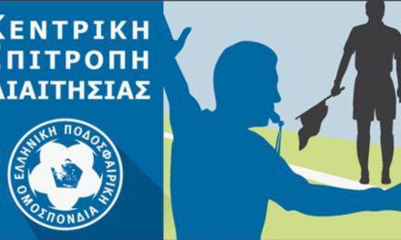 Ορισμοί Αιτωλοακαρνάνων Διαιτητών – Παρατηρητών Διαιτησίας (ΦΩΤΟ) σε Super League και Γ' Εθνική