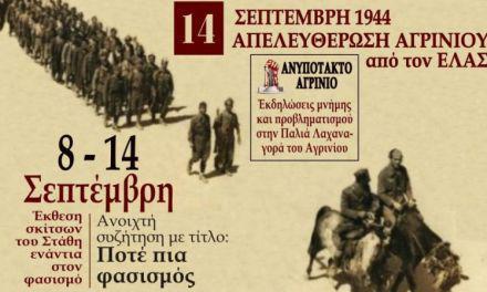 Εκδηλώσεις από το «Ανυπότακτο Αγρίνιο» για την Απελευθέρωση του Αγρινίου από τον ΕΛΑΣ 14 Σεπτέμβρη 1944