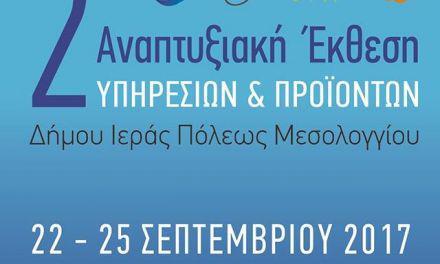 Ζωντανή μετάδοση της 2ης Αναπτυξιακής Έκθεσης Υπηρεσιών και Προϊόντων του Δήμου Ιερής Πόλης Μεσολογγίου