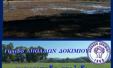 Η Διοίκηση του ΑΠΟΛΛΩΝΑ ΔΟΚΙΜΙΟΥ έφτιαξε και το βοηθητικό γήπεδο!