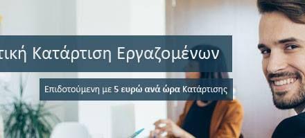ΕΚ Ναυπάκτου-Πρόγραμμα κατάρτισης εργαζομένων!