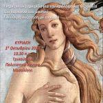Ημερίδα για τον Καρκίνο του μαστού στο Μεσολόγγι