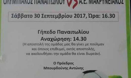 Ολυμπιακός Παναιτωλίου-ΑΕ Μακρυνειακός το Σάββατο
