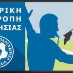 SUPER LEAGUE: Ολοκληρώθηκε το σεμινάριο της ΚΕΔ/ΕΠΟ – επιτυχόντες όλοι Αιτωλοακαρνάνες