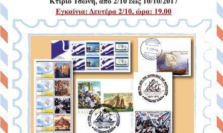 Ναύπακτος: Φιλοτελική έκθεση -«Ναυμαχία Ναυπάκτου 7 Οκτωβρίου 1571»