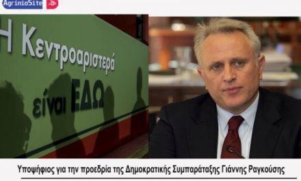 Ο Γιάννης Ραγκούσης στο agriniosite.gr (βιντεο)
