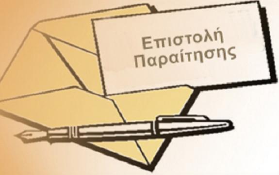 Παραιτήσεις μελών σε ΚΟΙΠΑ και Δημοτικό Πάρκινγκ Αγρινίου