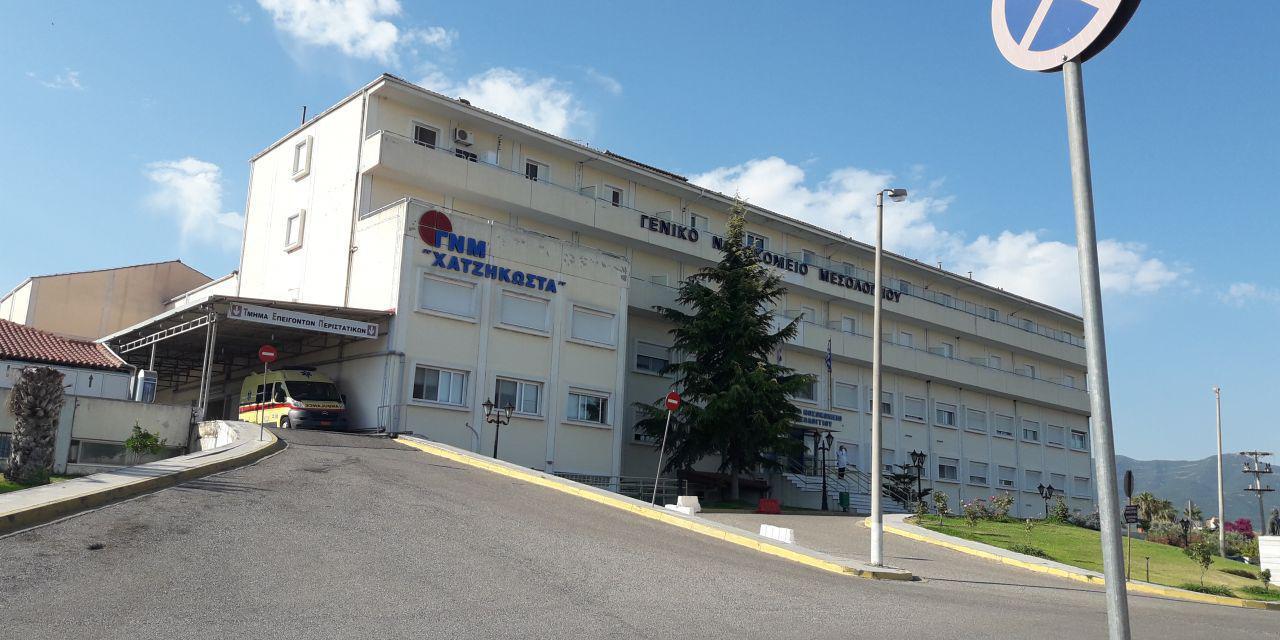 Νοσοκομείο Μεσολογγίου-πρόσληψη επικουρικού ιατρού βιοπαθολόγου για δυο έτη