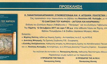 Παρουσίαση του βιβλίου «Το Σαντζάκι του Κάρλελι – Αιτωλία και Ακαρνανία» στην Αθήνα