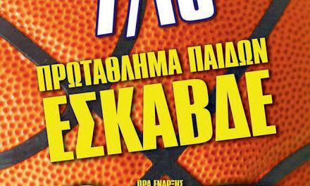 Πρωτάθλημα παίδων-Αίολος- Άλφα 93 το Σάββατο
