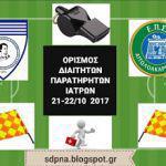 Ορισμός Διαιτητών – Παρατηρητών – Ιατρών 21-22 Οκτωβρίου 2017 (ΕΠΣ ΑΙΤ/ΝΙΑΣ)