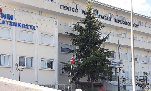 Πρόσληψη τριών ατόμων στην σίτιση –στέγαση του νοσοκομείου Μεσολογγίου