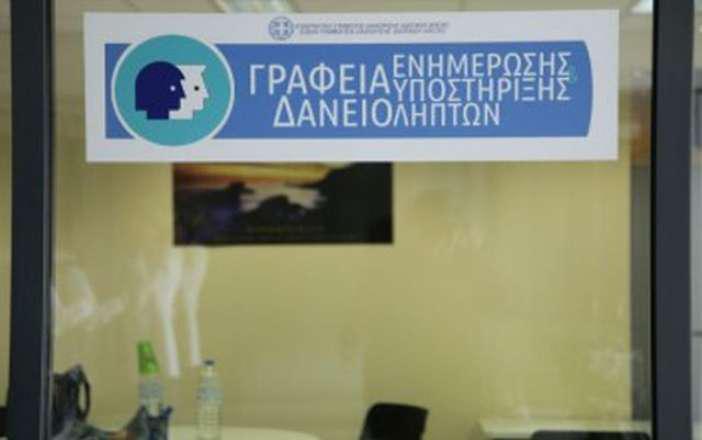 Νέο δίκτυο ενημέρωσης και υποστήριξης δανειοληπτών στο Αγρίνιο