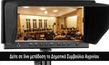Τώρα- Ζωντανή Μετάδοση -Διπλή συνεδρίαση του δημοτικού συμβουλίου Αγρινίου