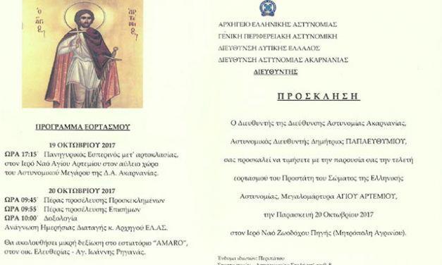 Γιορτάζει η αστυνομία τον προστάτη της Άγιο Αρτέμιο στο Αγρίνιο