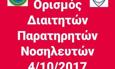 Ορισμός Διαιτητών – Παρατηρητών – Νοσηλευτών 4/10/2017