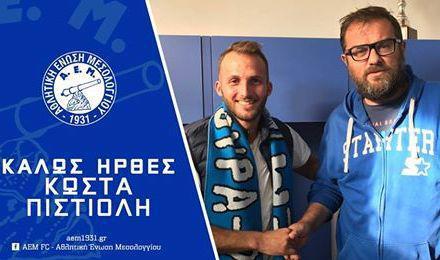 Η ΑΕ Μεσολογγίου ανακοίνωσε τη συνεργασία με τον ποδοσφαιριστή Κωνσταντίνο Πιστιόλη.