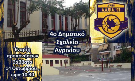 Στο 4ο Δημοτικό σχολείο Αγρινίου οι προπονήσεις της ΑΛΦΑ 93
