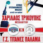 Γ.Σ.Χαρίλαος Τρικούπης-Τιτάνες Παλαμά