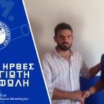 Η ΑΕ Μεσολογγίου ανακοινώνει την έναρξη της συνεργασίας με τους εξής ποδοσφαιριστές Μπαλαμπάνη, Πασπαλιάρη και  Κοτοφώλη