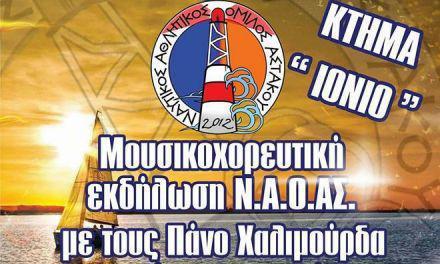 Μουσικοχορευτική εκδήλωση του Ναυτικού Ομίλου Αστακού