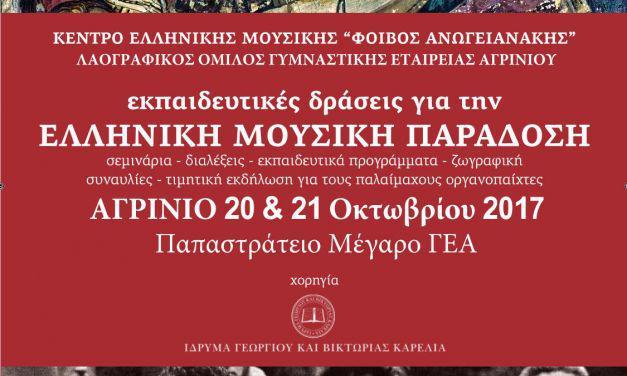 Εκπαιδευτικές δράσεις από τον Λαογραφικό Όμιλο της ΓΕΑ και το Κέντρο Ελληνικής Μουσικής «Φοίβος Ανωγειανάκης»
